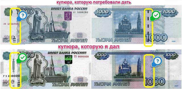 1000 купюра: как распознать подделку