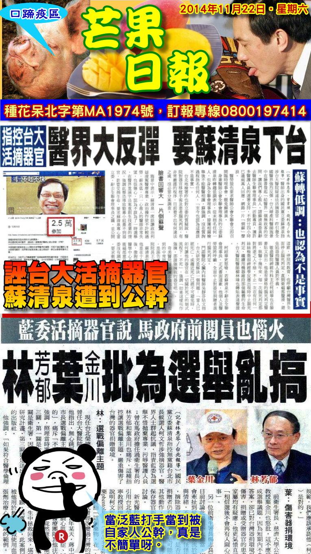 141122芒果日報--藍教語錄-誣台大活摘器官,蘇清泉遭到公幹
