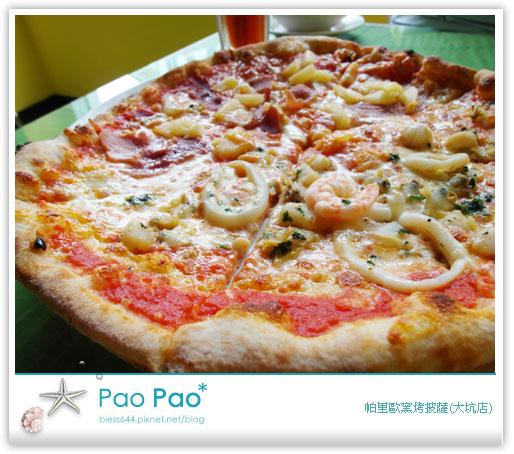 帕里歐窯烤披薩(大坑店)