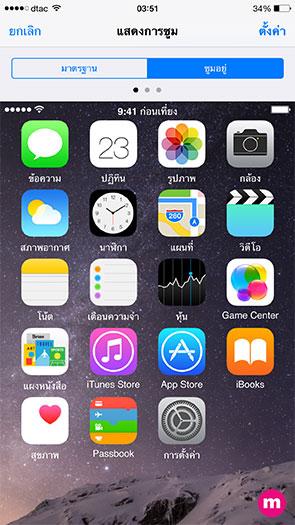 iPhone 6 Setting