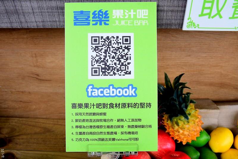 台中果汁喜樂果汁吧飲料店推薦北屯區 (27)