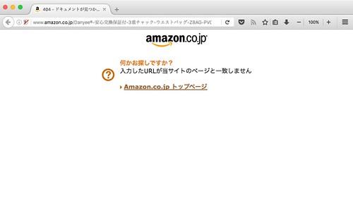 not found on Amazon
