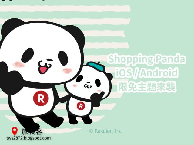 LINE 主題- Shopping Panda