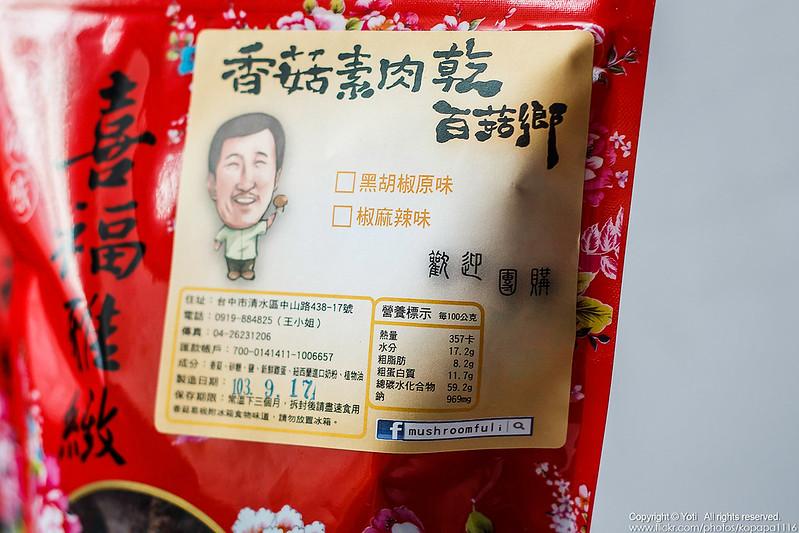 141010 天然恏食-香菇素肉乾(02)
