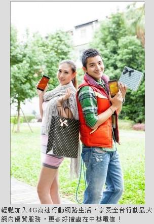 光世代再升級4G優惠方案加碼送,七大好康、 電影69元看到飽!