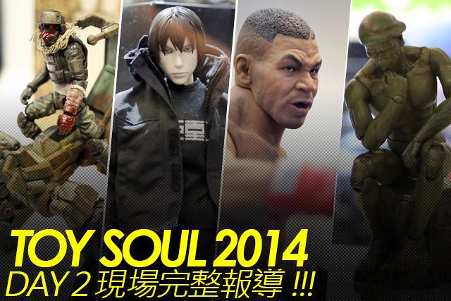 香港10 年來最強玩具展【TOY SOUL 2014】現場完整報導 – Day 2