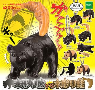 搞笑對決!木雕小熊v.s木雕鮭!
