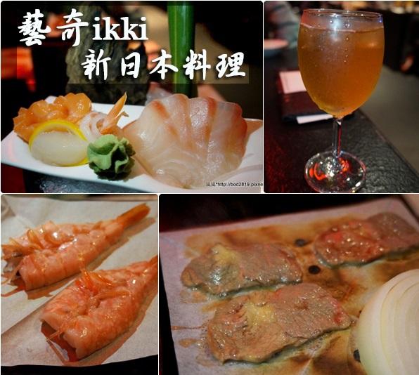 【台中西屯】藝奇ikki 新日本料理(台中福雅店)-服務優、氣氛好,情侶約會餐廳推薦