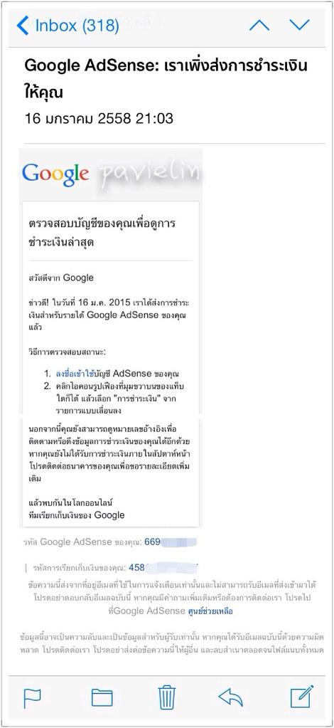Passive Income ตรวจสอบบัญชีของคุณเพื่อดูการชำระเงินล่าสุด     สวัสดีจาก Google   ข่าวดี! ในวันที่ 16 ม.ค. 2015 เราได้ส่งการชำระเงินสำหรับรายได้ Google AdSense ของคุณแล้ว   วิธีการตรวจสอบสถานะ:  ลงชื่อเข้าใช้บัญชี AdSense ของคุณ คลิกไอคอนรูปเฟืองที่มุมขวาบนของแท็บใดก็ได้