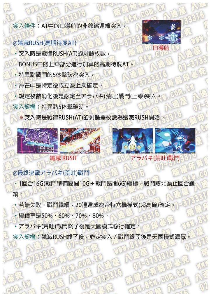 S0236戰律雲端 中文版攻略_Page_09