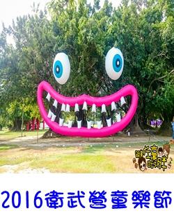 2016衛武營童樂節-1