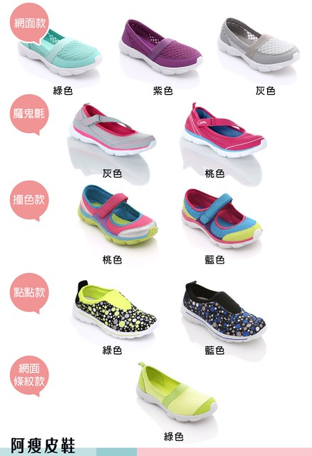 ASOComphy輕light系列女休閒鞋款式
