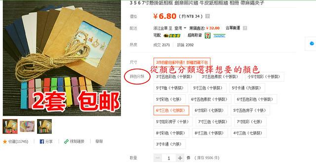 taobao購買注意事項