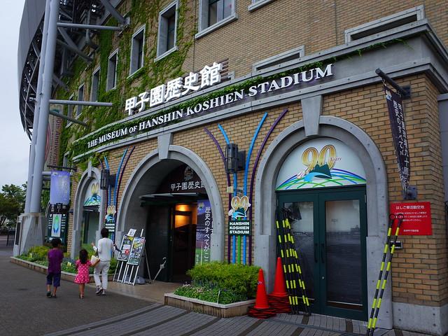 甲子園歷史館入口