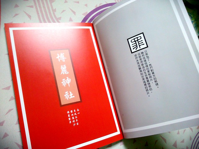 141030東方罪攝刊樣品2