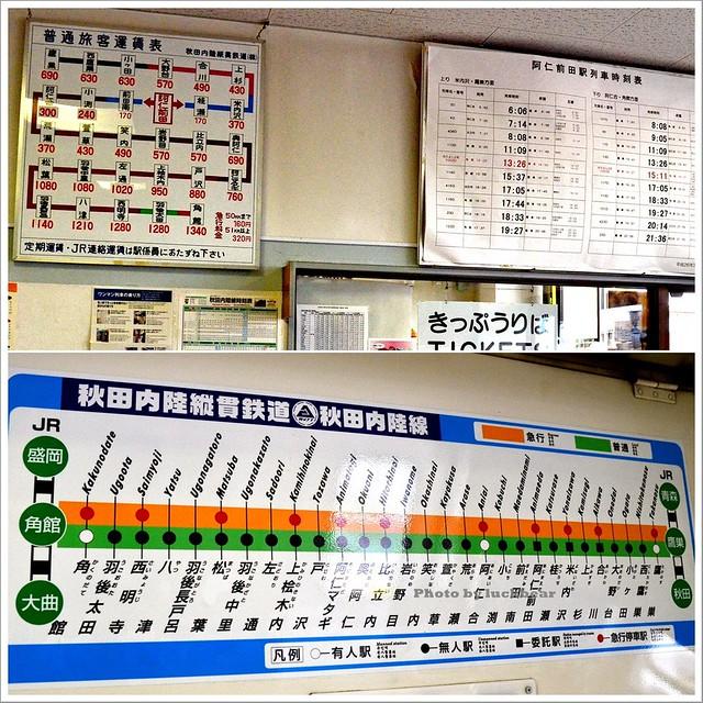 秋田內陸縱貫鐵道002-DSC_4109