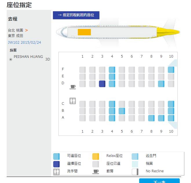 東京 廉價航空 香草航空 訂票教學 (5)