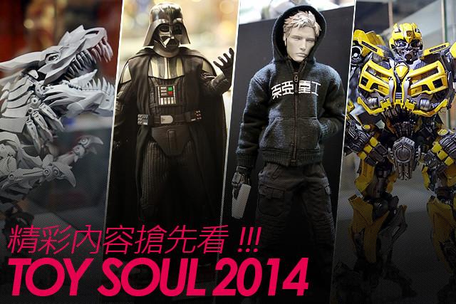 香港10 年來最強玩具展【TOY SOUL 2014】會場搶先看!!!