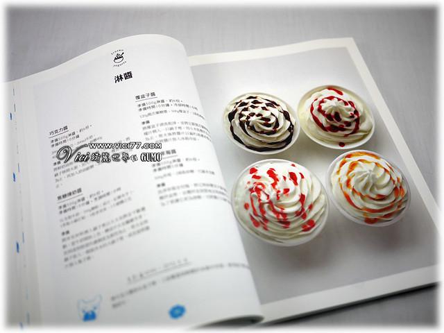 1221優格冰淇淋書007