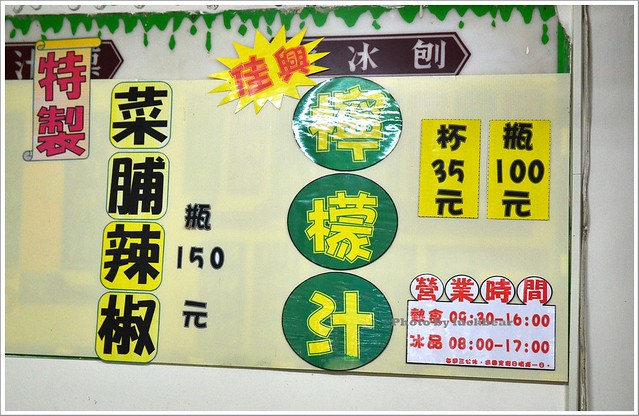 花蓮新城佳興冰果室008-DSC_9866