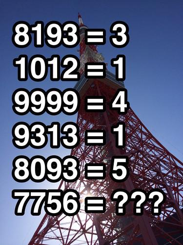 数字あてクイズ