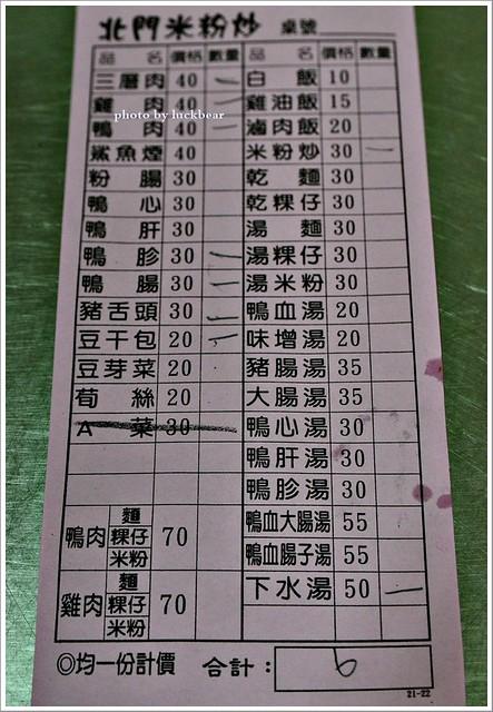 北門米粉炒宜蘭市美食003