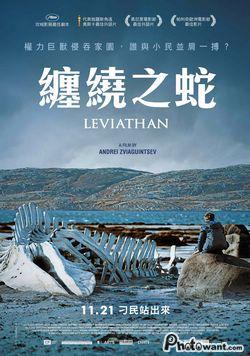 2014 / 纏繞之蛇 Leviathan