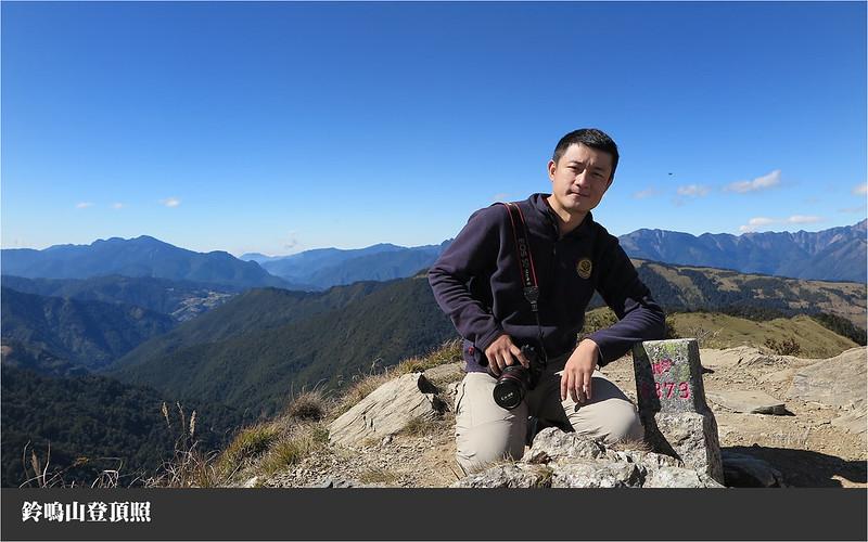 鈴鳴山登頂照
