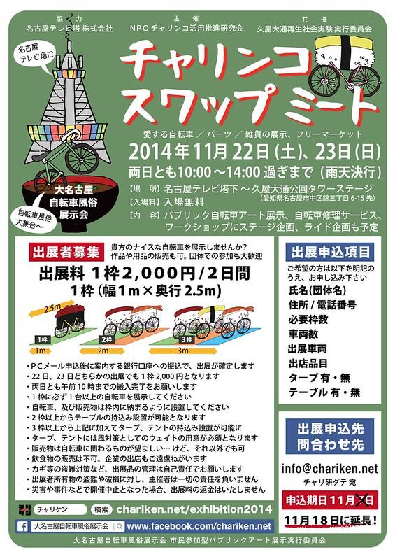チャリンコスワップミート@大名古屋自転車風俗展示会_A5チラシ(300dpi対応)