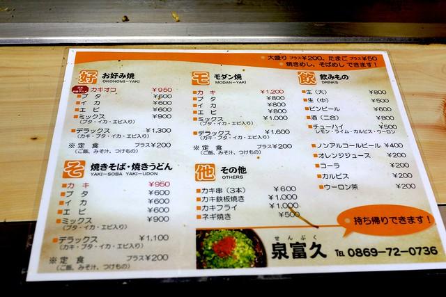 20141209日生・泉富久