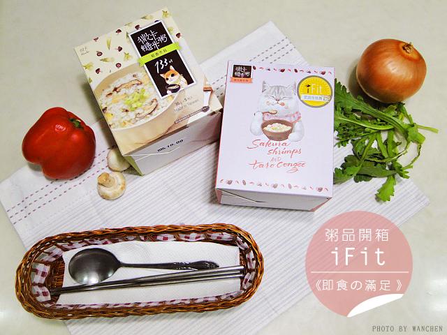 (團購)iFit 微卡十穀粥&微卡糙米粥