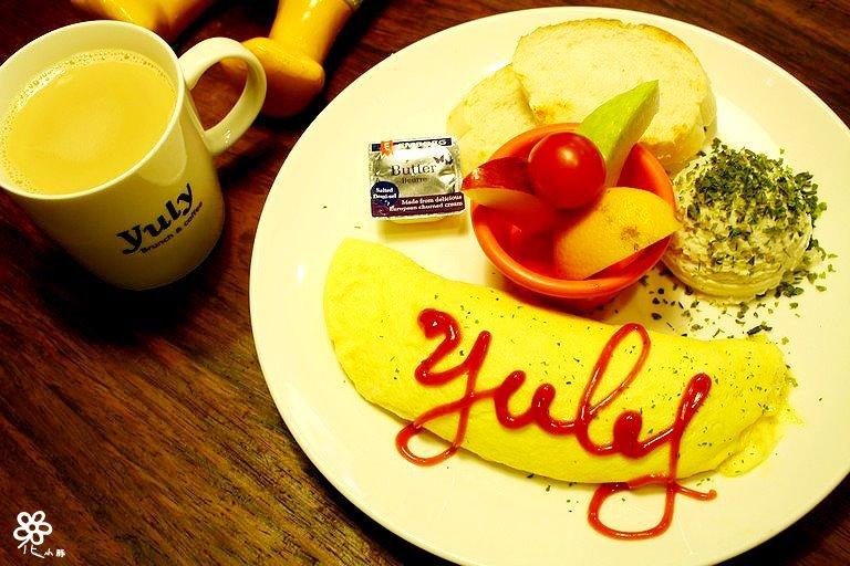 yuly板橋早午餐 (14)