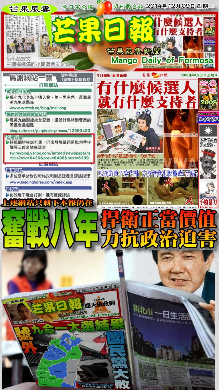 141209芒果日報--芒果風雲--捍衛台灣不停歇,芒果日報戰八年