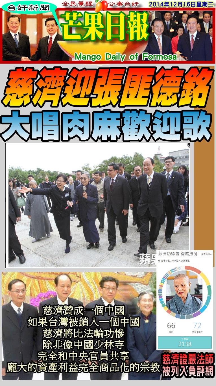 141216芒果日報-台奸新聞--慈濟迎張匪德銘,大唱肉麻歡迎歌