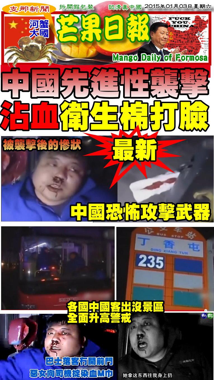 150103芒果日報--支那新聞--中國先進性暗器,沾血衛生棉打臉
