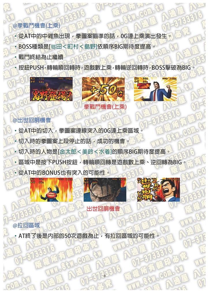 S0246上班族金太郎 出世回胴編 中文版攻略_Page_09