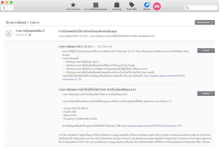 mac-1491
