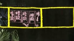 Ansatsu Kyoushitsu ED - 4