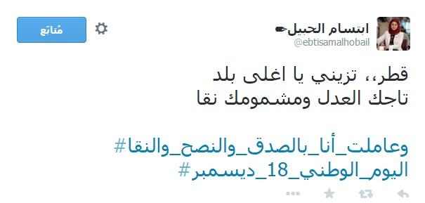 اليوم الوطني القطري 7