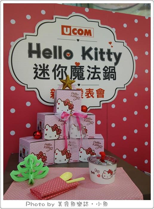 【活動】瑞康屋Hello Kitty迷你魔法鍋新品發表會(限量) @魚樂分享誌