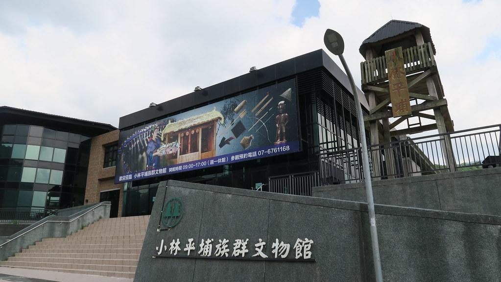 高雄甲仙小林平埔文物館 (10)
