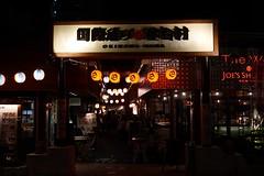 金, 2016-05-13 23:44 - 屋台村