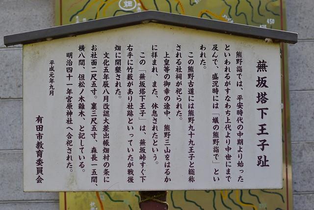 蕪坂塔下王子跡
