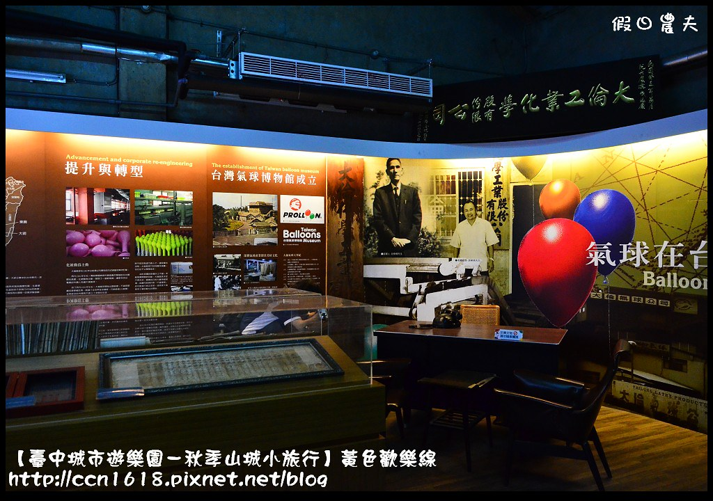 【臺中城市遊樂園-秋季山城小旅行】黃色歡樂線DSC_4504