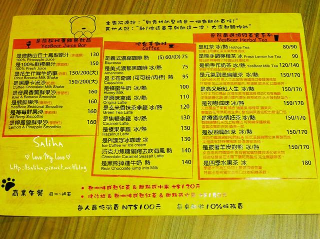 台北早午餐是熊咖啡 (8)