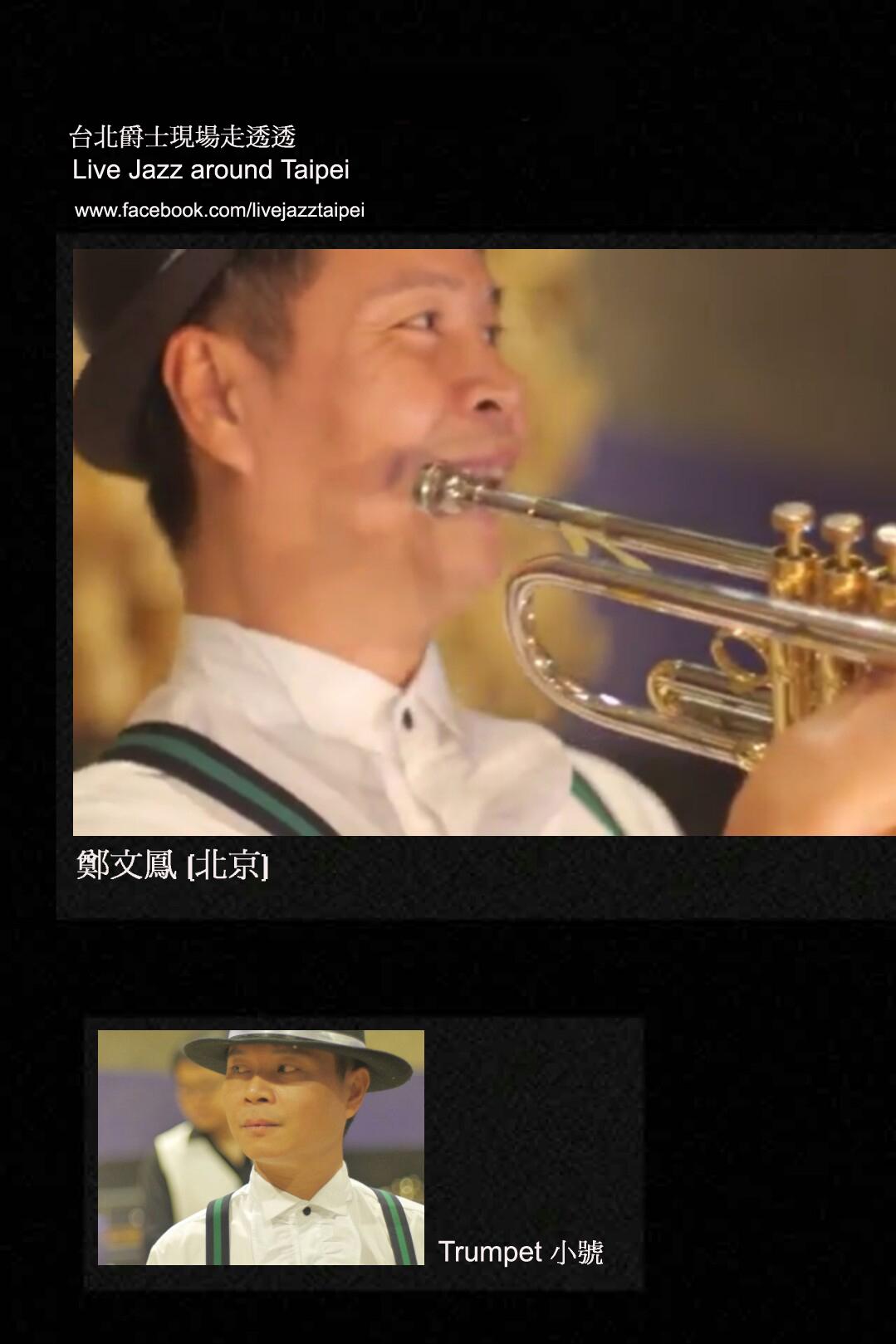 Trumpet-北京