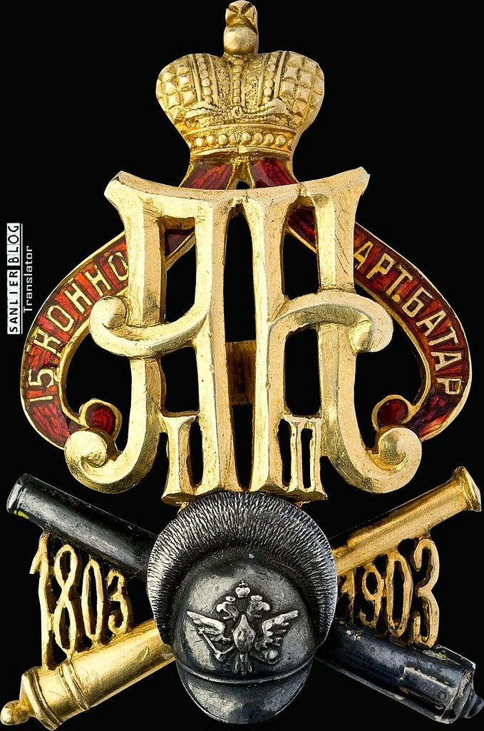 俄罗斯帝国军徽40