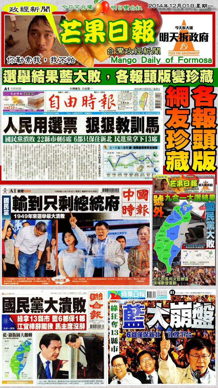 141201芒果日報--政經新聞--選舉結果藍大敗,各報頭版變珍藏