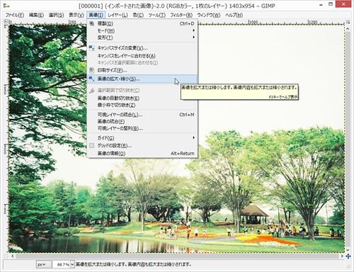 SnapCrab_[000001] (インポートされた画像)-20 (RGBカラー 1枚のレイヤー) 1403x954 – GIMP_2014-12-4_13-2-31_No-00