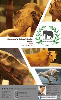 想成為原型師必見!第三屆 Mountain's Animal Studio 師生成果展
